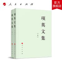 项英文集(上、下)―中国共产党先驱领袖文库 人民出版社