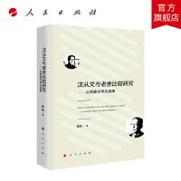 沈从文与老舍比较研究――以民族文学为视角 人民出版社
