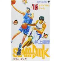 SLAM DUNK 16 日文原版