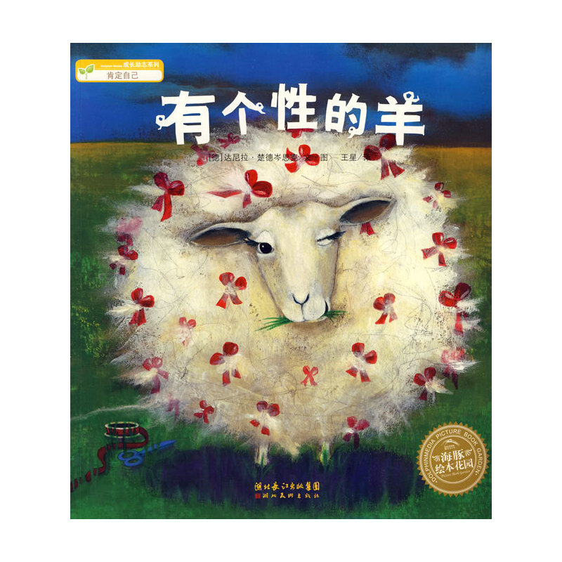 有个性的羊(平)