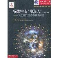 """中国大科学装置出版工程:探索宇宙""""隐形人""""――大亚湾反应堆中微子实验"""