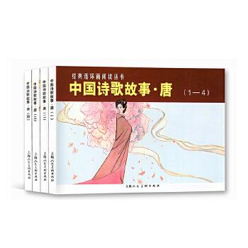 中国诗歌故事·唐——经典连环画阅读丛书