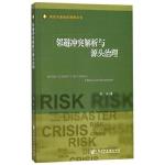 邻避冲突解析与源头治理/风险灾害危机管理丛书