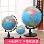 小号地球仪学生用高清地理教学摆件儿童学习教具文具创意礼品