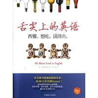 舌尖上的英语(西餐想吃说得出) (美)梅尔维尔//李佩琳|译者:刘心怡