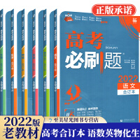 2020高考必刷题合订本 理科全套6本语文理数英语物理化学生物六本 高3高三高考理科 各版本通用 高中专题训练 高考真