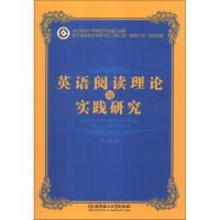 英语阅读理论与实践研究 张敏 9787564083380