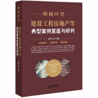 正版 峥嵘回望:建设工程房地产等典型案例复盘与研判 法律出版社