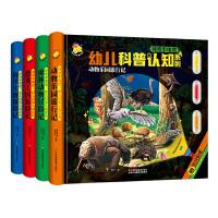 幼儿童科普认知系列全4册 神奇手电筒 恐龙王国历险记 3-6-8岁幼儿童视觉大发现科普百科全书 探索神器的动植物 亲子互