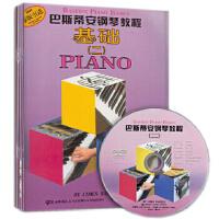巴斯蒂安钢琴教程(二) 套装共5册(附光盘)