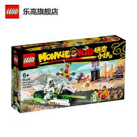 【����自�I】LEGO�犯叻e木悟空小�b系列80006 白���R�疖�