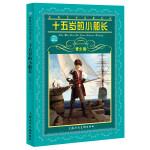 世界文学名著宝库·青少版:十五岁的小船长