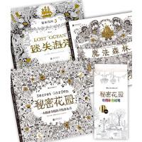 秘密花园全集(全三册)秘密花园 魔法森林 迷失海洋 中华牌 36色彩铅