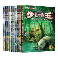 少年冒险王 11-20册 套装