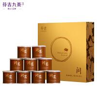 芬吉九茶-问系九茶礼礼盒-普洱生熟茶绿青茉莉花黄白岩滇红九种茶散茶