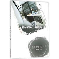 室内装饰工程预算 合肥工业大学出版社