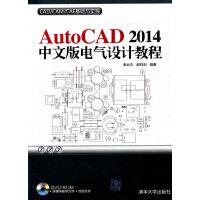 AutoCAD 2014中文版电气设计教程(配光盘)(CAD/CAM/CAE基础与实践)