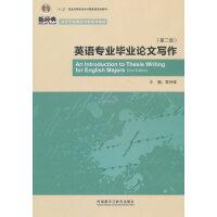 英语专业毕业论文写作(第二版)(新经典高等学校英语专业系列教材)(2018版)
