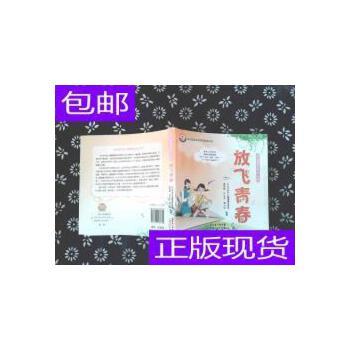 [二手旧书9成新]百分妈妈学堂. 13~18岁. 放飞青春 /高丽韶、叶文 正版旧书,没有光盘等附赠品。