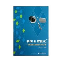 【二手旧书9成新】 安防&智能化――视频监控系统智能化实现方案 雷玉堂 9787121192593 电子工业出版社