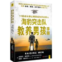 【BF】海豹突击队教养男孩手册