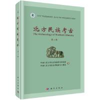 北方民族考古(第四辑)