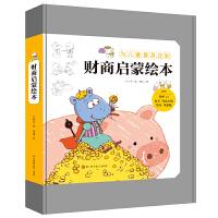 儿童财商启蒙绘本(套装全4册):为儿童量身定制的财商故事和游戏,随书鼠币、商品卡牌、钱包、储蓄罐