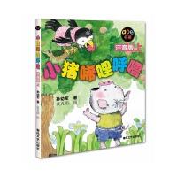 【博库网】小猪唏哩呼噜(aoe名***注音版上)小学生课外阅读物书/教辅