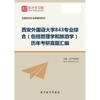 西安外国语大学843专业综合(包括管理学和旅游学)历年考研真题汇编【手机APP版-赠送网页版】