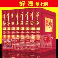 正版 辞海(第7版)(彩图本) 全套8册 上海辞书出版社