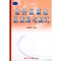 世界区域化的发展与模式――亚太丛书