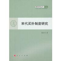 宋代买扑制度研究―青年学术丛书 历史