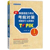新韩国语能力考试考前对策TOPIK I(1~2级)解题技巧+全真模拟(含MP3一张)