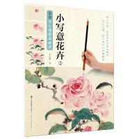 新编养心斋描摹画谱-小写意花卉2