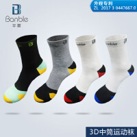 男袜运动袜3D中筒减震耐磨抗菌透气跑步专业运动男袜棉袜一双装
