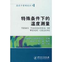 特殊条件下的温度测量(温度计量测试丛书) 【正版书籍】