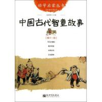 中国古代智童故事(经典珍藏版)/幼学启蒙丛书 赵镇琬