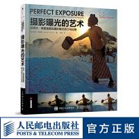 摄影曝光的艺术 迈克尔 弗里曼数码摄影曝光技巧与应用 Michael Freeman新书