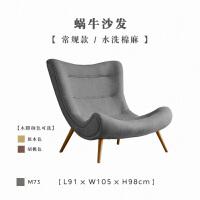 20190826055240595家具蜗牛沙发单人北欧创意休闲阳台卧室懒人沙发日式老虎躺椅 单人