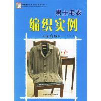 女士春秋毛衣编织实例(提高版)/手工坊时尚毛衣款式编织系列