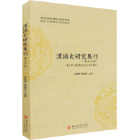 汉语史研究集刊(第30辑) 四川大学出版社