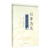 【正版】以孝为先:当代浙江孝贤故事 红旗出版社正版书籍