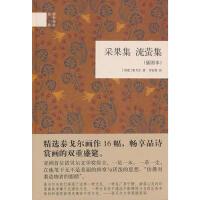 【ZHSJ】采果集 流萤集 (插图本)--(精)国民阅读经典