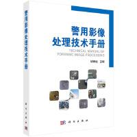 警用影像处理技术手册