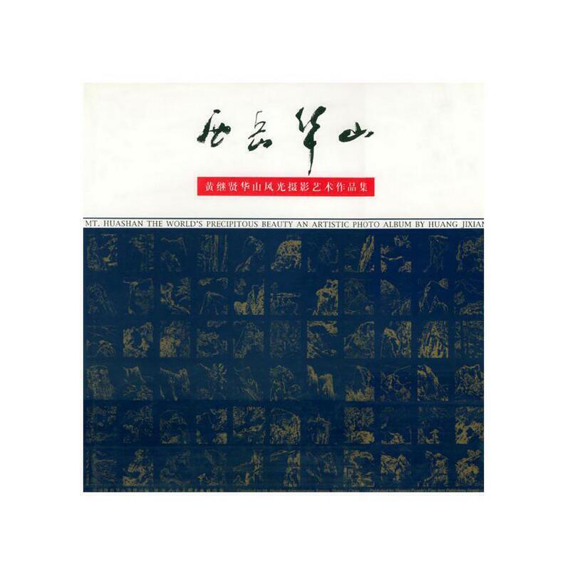黄继贤华山风光摄影作品集:西岳华山