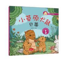小草原犬鼠贝蒂 3-幸福的动物庄园 9787510141737
