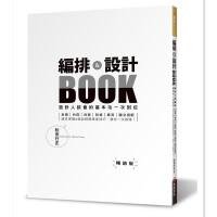 包邮港台版 编排&设计BOOK(畅销版)松田行正著 9789867627094
