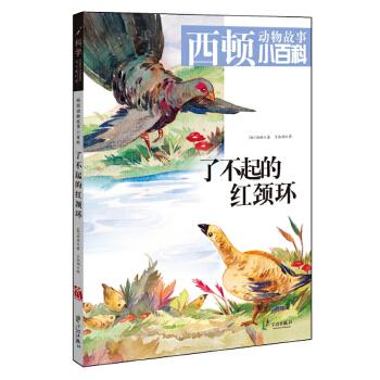 西顿动物故事小百科《了不起的红颈环》(适用5-10岁儿童阅读,经典感人的绘本,辅佐动植物小百科,搭配生动有趣的游戏,畅享完美阅读时光)