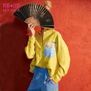 【每满100减50 领券再减】妖精的口袋春装心机衬衣设计感宽松拼接刺绣绒感chic衬衫女