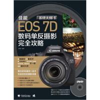 【二手旧书九成新】器材大师:佳能EOS 7D数码单反摄影完全攻略黑瞳9787515304793中国青年出版社